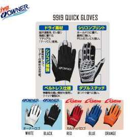 Owner Quick Glove